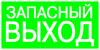 """Знак """"ЗАПАСНЫЙ ВЫХОД"""" 200х100мм"""