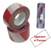 Лента сигнальная, оградительная, красно-белая (упак. 5 шт.) ЛСО-50х100