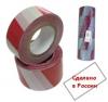 Лента сигнальная, оградительная, красно-белая (упак. 5 шт.) ЛСО-75х200